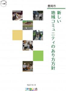 画像:豊岡市新しい地域コミュニティのあり方方針