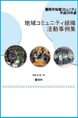 画像:平成29年度地域コミュニティ組織活動事例集