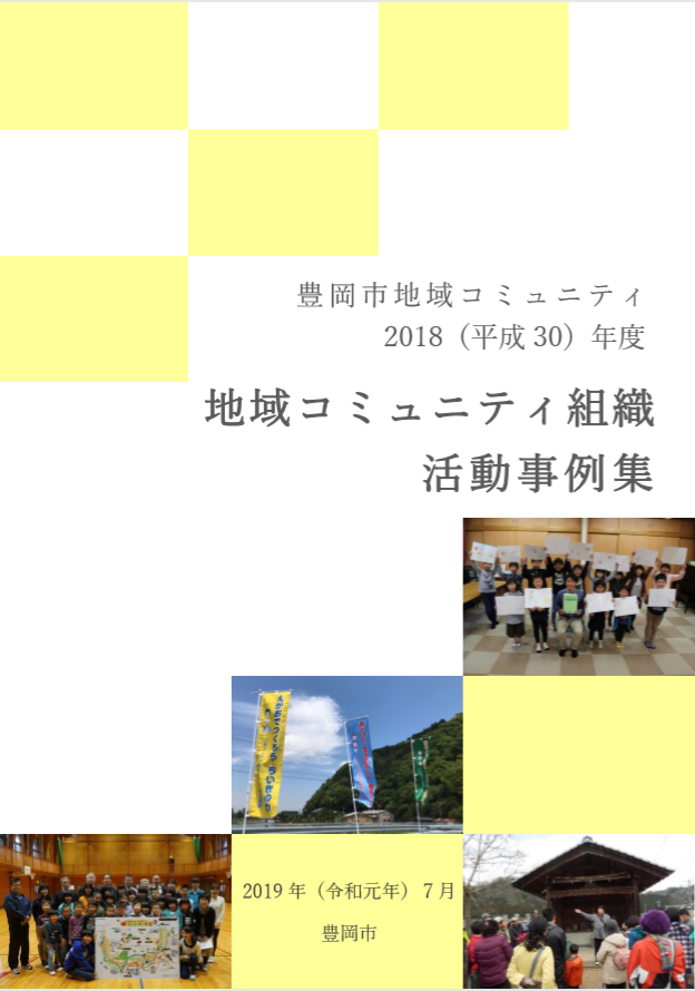 画像:2018(平成30)年度地域コミュニティ組織活動事例集