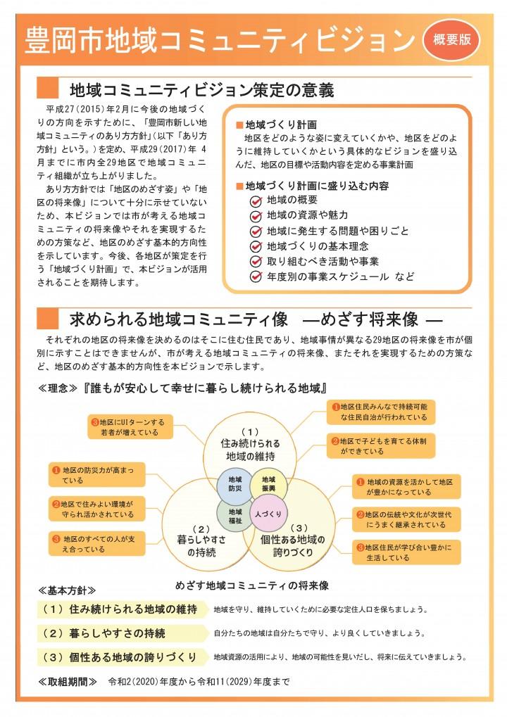画像:豊岡市地域コミュニティビジョン(概要版)