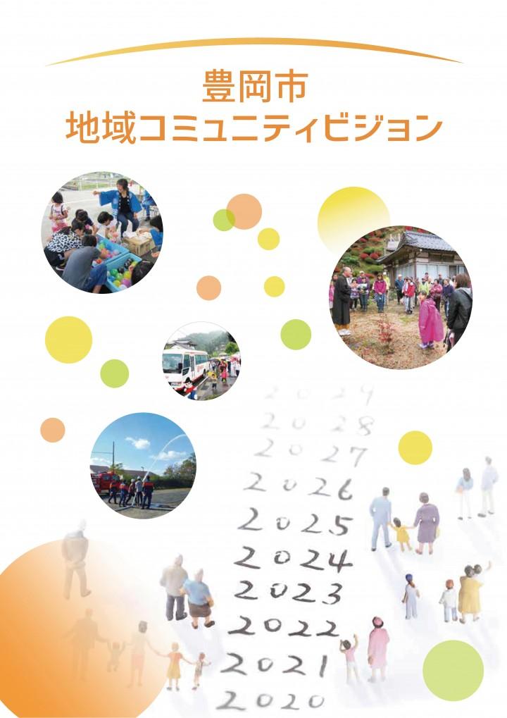 画像:豊岡市地域コミュニティビジョン