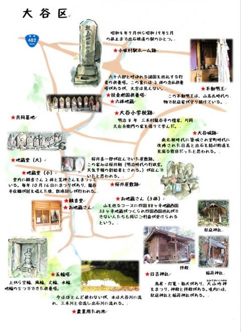 大谷区のマップ